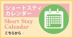 ショートステイカレンダー